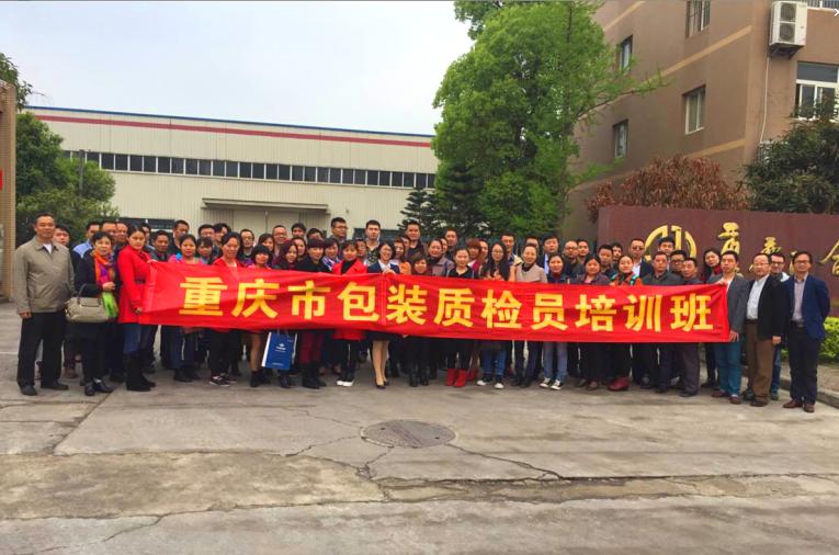 重庆市包装行业瓦楞纸箱质检员培训
